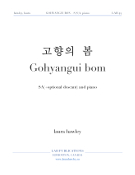 Hawley, Laura; Gohyangui bom (SA with Optional Descant and Piano) - PDF Format - NEW!